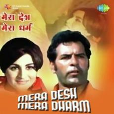 Mera Desh Mera Dharam